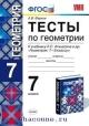 Геометрия 7 кл. Тесты к учебнику Атанасяна